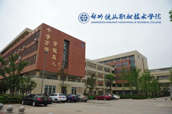 河南高铁乘务专业之郑州铁路职业技术学院什么时候开学?