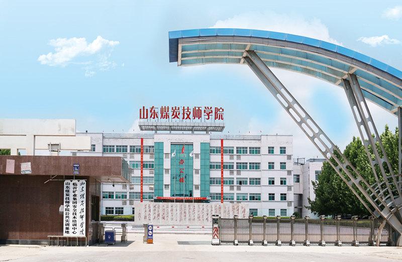 山东煤炭技师学院